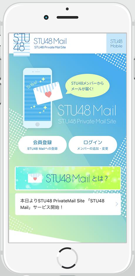 STU48 Mail
